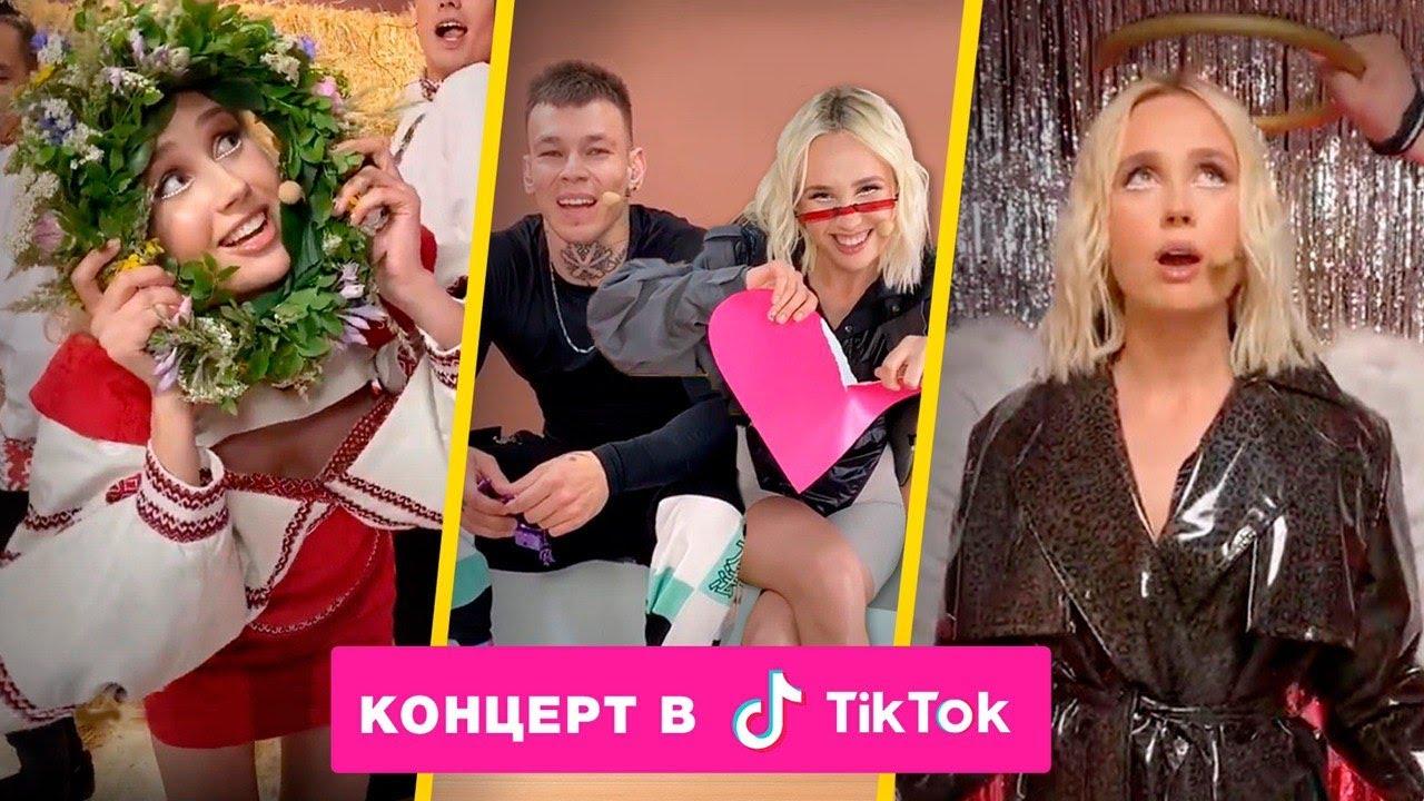 КЛАВА КОКА / Арт Перформанс в Tik-Tok