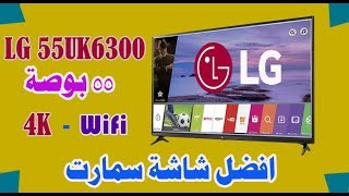 ال جى 55 بوصة سمارت LG TV 55uk6300 Smart 2019- 4k