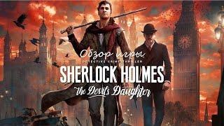 Обзор игры Sherlock Holmes: The Devil's Daughter