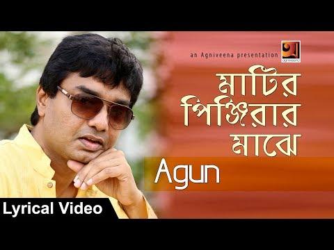 Matiro Pinjirar Majhe    by Agun   Bangla Song 2017   Lyrical Video   ☢☢ Official ☢☢