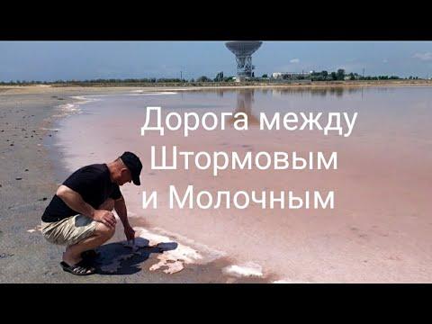 Крым.Дорога от Штормового до Молочного