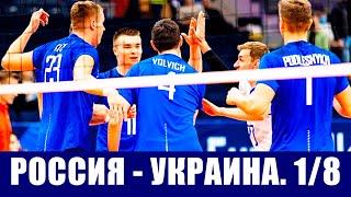 Волейбол Чемпионат Европы 2021 среди мужчин 1 8 финала Россия Украина