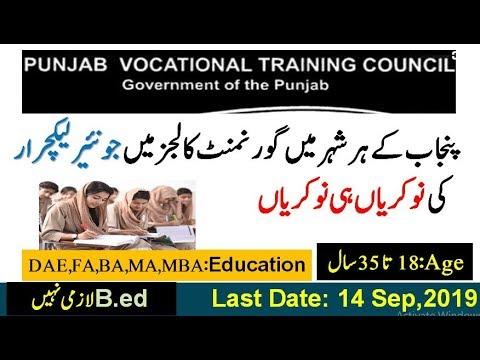Punjab Vocational Training Council Lecturer Jobs 2019 NTS Download Application Form