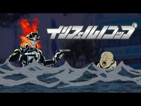 インフェルノコップ「ディープブルーベイビー」 EPISODE 02 Deep Blue Baby