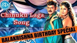 Bala Krishna Birthday Special || Chinuku Laga Video Song || Balakrishna, Katrina Kaif