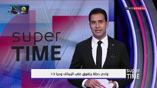 Super Time - وادي دجلة يتفوق على الزمالك وديا 2-1