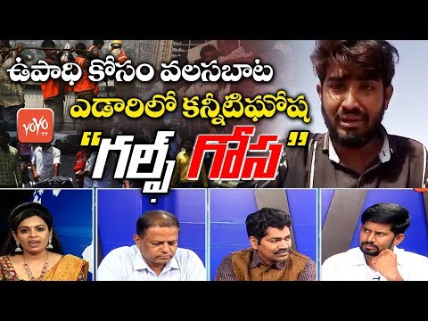 Telangana People Facing Problems in Gulf Countries | KTR | KCR Government | YOYO TV Channel