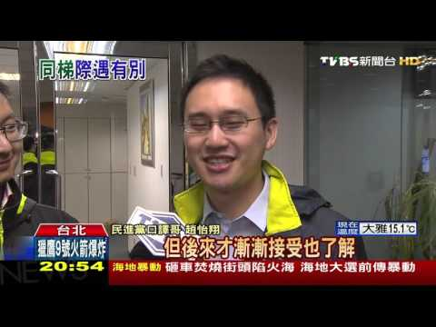 【TVBS】2016總統大選/同樣口譯哥! 藍綠年輕人才「機會」迥異