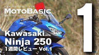 Ninja250 (カワサキ/2018) バイク1週間インプレ・レビュー Vol.1 Kawasaki Ninja 250 (2018) 1WEEK REVIEW