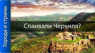 Интересные факты про Армению! Топ 10!