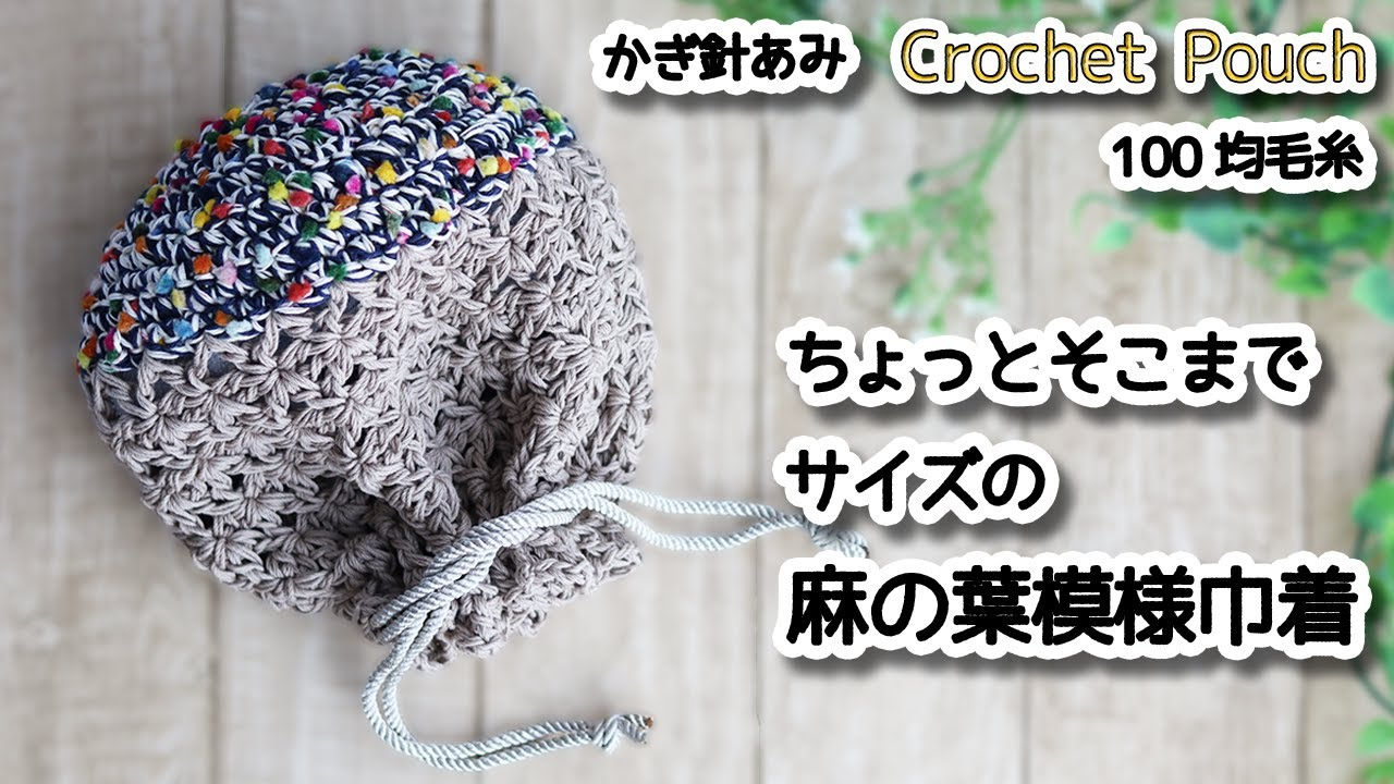 【100均毛糸】ちょっとそこまでサイズの麻の葉模様巾着ポーチ編みました☆Crochet Pouch☆かぎ針編みポーチ編み方、編み物