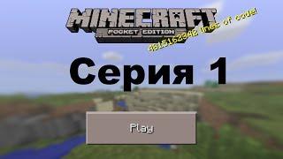Выживание в Minecraft PE серия 1 (IOS)