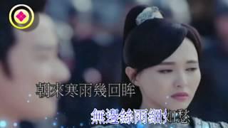 錦繡未央主題曲:A-Lin-天若有情