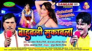 #भोजपुरी बाहुबली मुकाबला भाग 01 #बिजेंद्र गिरी #तपेस्वर चौहान #Bhojpuri Dugola Song
