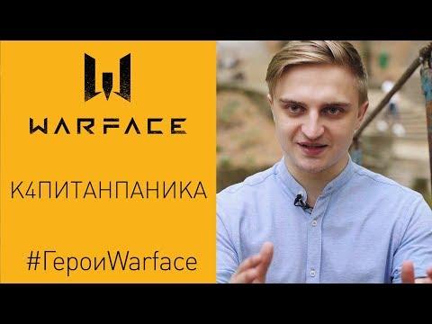 Герои Warface: К4питанПаника thumbnail