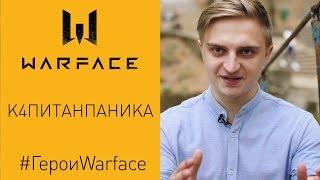 Герои Warface: К4питанПаника