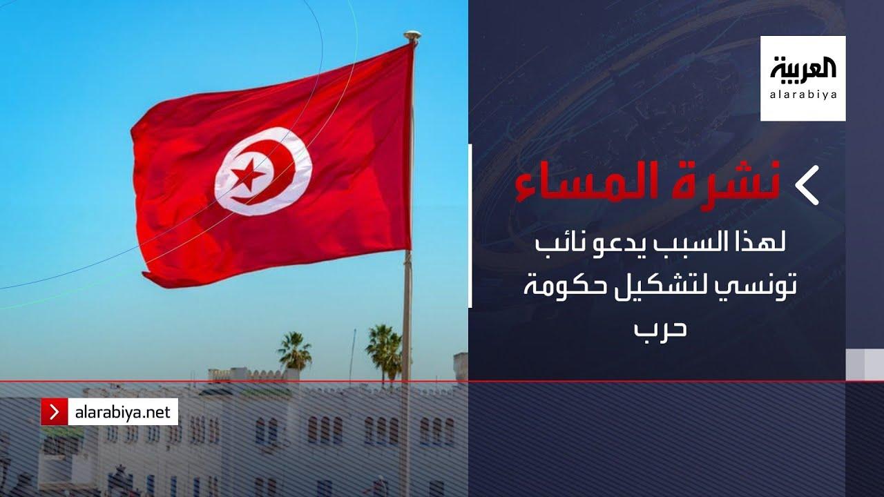 نشرة المساء | لهذا السبب يدعو نائب تونسي لتشكيل حكومة حرب  - نشر قبل 53 دقيقة