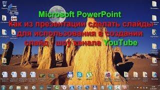 Microsoft PowerPoint. Как из презентации сделать слайды для канала YouTube