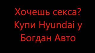 """Секс и гарантия. Хочешь секса? Директор  Богдан Авто Кривой Рог  хорошо """"хюндай""""т!!!"""""""