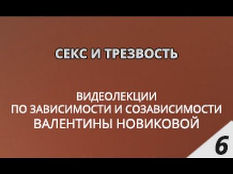 Секс и трезвость - Лекции Валентины Новиковой