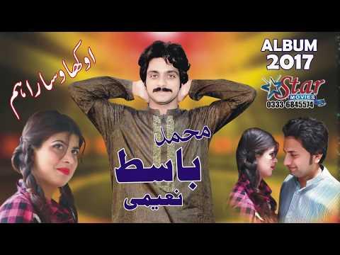 Okha visara hum Saraiki Singer Muhammad Basit Naeemi New song 2017 VIP Production DG Khan 0333 75129