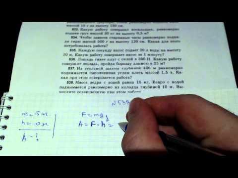 Задача 538. (Физика. 7 класс. Перышкин)