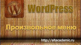 Произвольное меню - Админ Панель WordPress