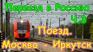 Переезд в Россию на пмж ч.3 - Поезд Москва - Иркутск. Перезалив. (2014г.) Семья Бровченко.