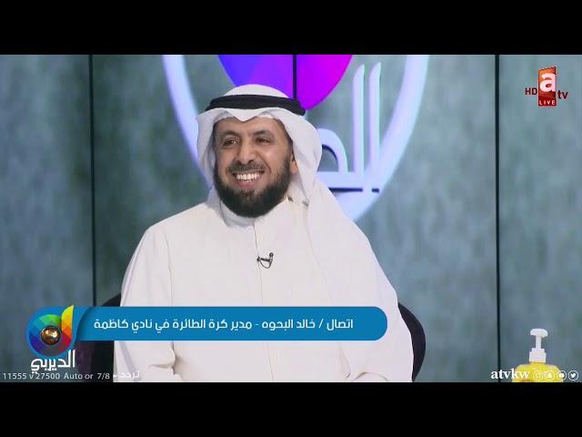 الديربي   انسحاب الكويت أمام كاظمة في دوري الطائرة .. والاستعدادات للموسم الجديد