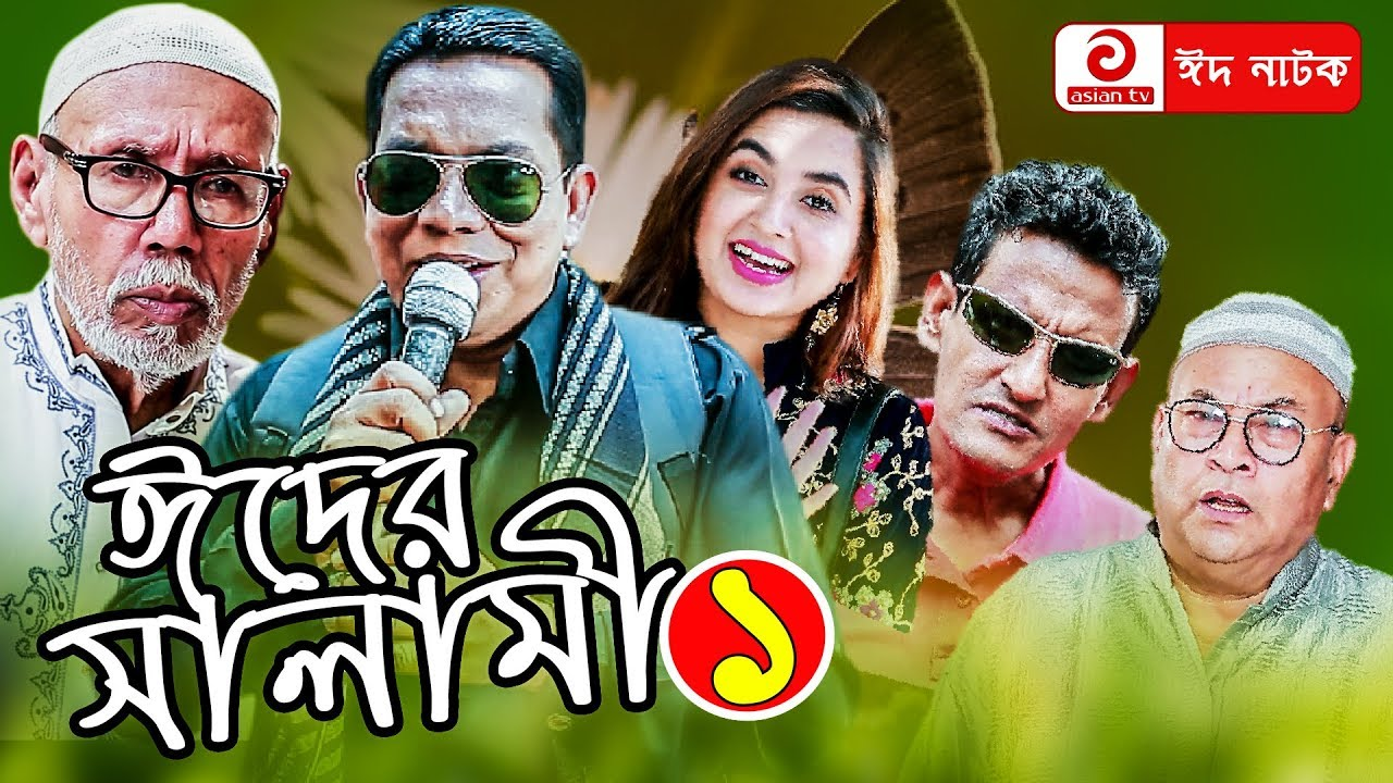 Eider Salami EP 01   ঈদের সালামি   Bangla New Eid Natok 2019   ft- ATM Shamsuzzaman,Tania Brishty