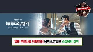"""부부의 세계 OST 자우림 """"김윤아 - 고독한…"""