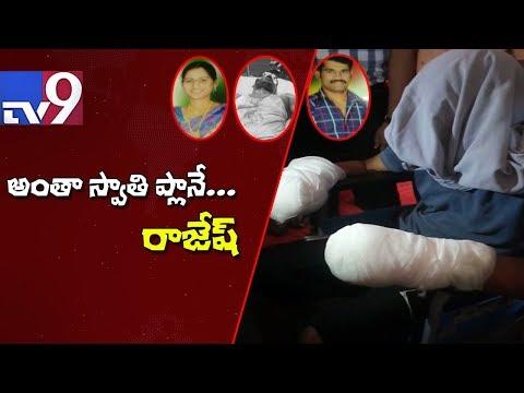 Nagarkurnool murder    It was Swathi's plan, says Rajesh - TV9