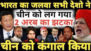 चीन हुआ कंगाल भारत को बम्पर फायदा | PM मोदी का बडा फैसला | कांग्रेस बर्बाद | आज की सबसे बडी खबरे |