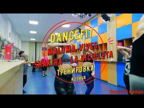 Maluma, Carlos Vives, Shakira - La Bicicleta@DanceFit тренировка