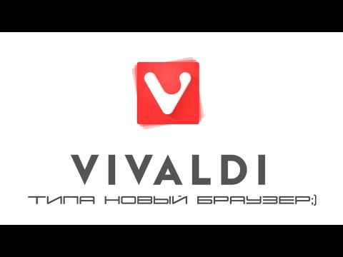 Новый браузер Vivaldi
