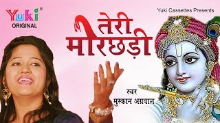 तेरी मोरछड़ी | तूने झाड़ा लगाया मज़ा आ गया | Muskan Agarwal | Teri Morchhari | Full HD