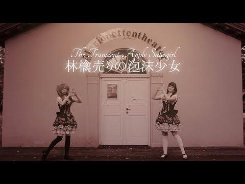【Miharu】 The Transient Apple Salesgirl 林檎売りの泡沫少女 【踊ってみた】