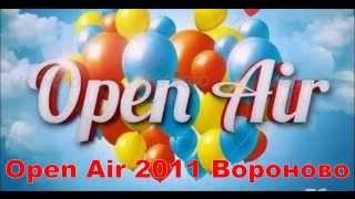 Open Air 2011 Вороново