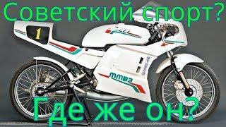Почему в Советском Союзе был всего один класс мотоциклов?(18+)