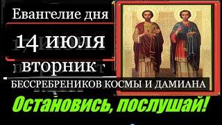 14 июля Вторник Евангелие дня, Апостол дня с толкованием, Церковный календарь