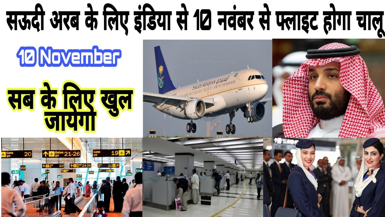 Download Good News November 10 इंडिया से फ्लाइट खुल जायेगा | Latest News Direct Flights India To Saudi Today