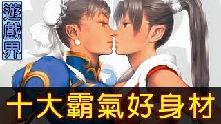 【盤點】遊戲界「十大霸氣身材的火辣女角」│TOP 10