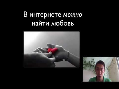серверы виртуальных знакомств москвы