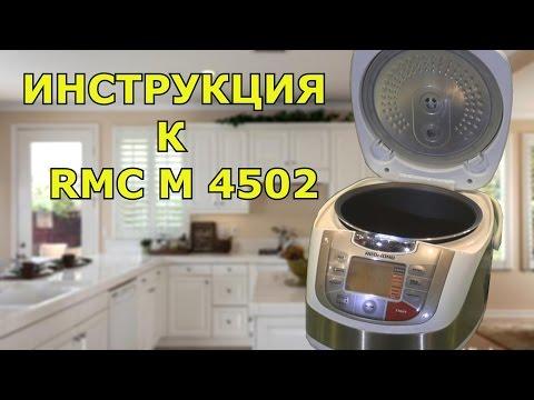 Redmond RMC M 4502 - подробная инструкция на мультиварку от киностудии Леньфильм