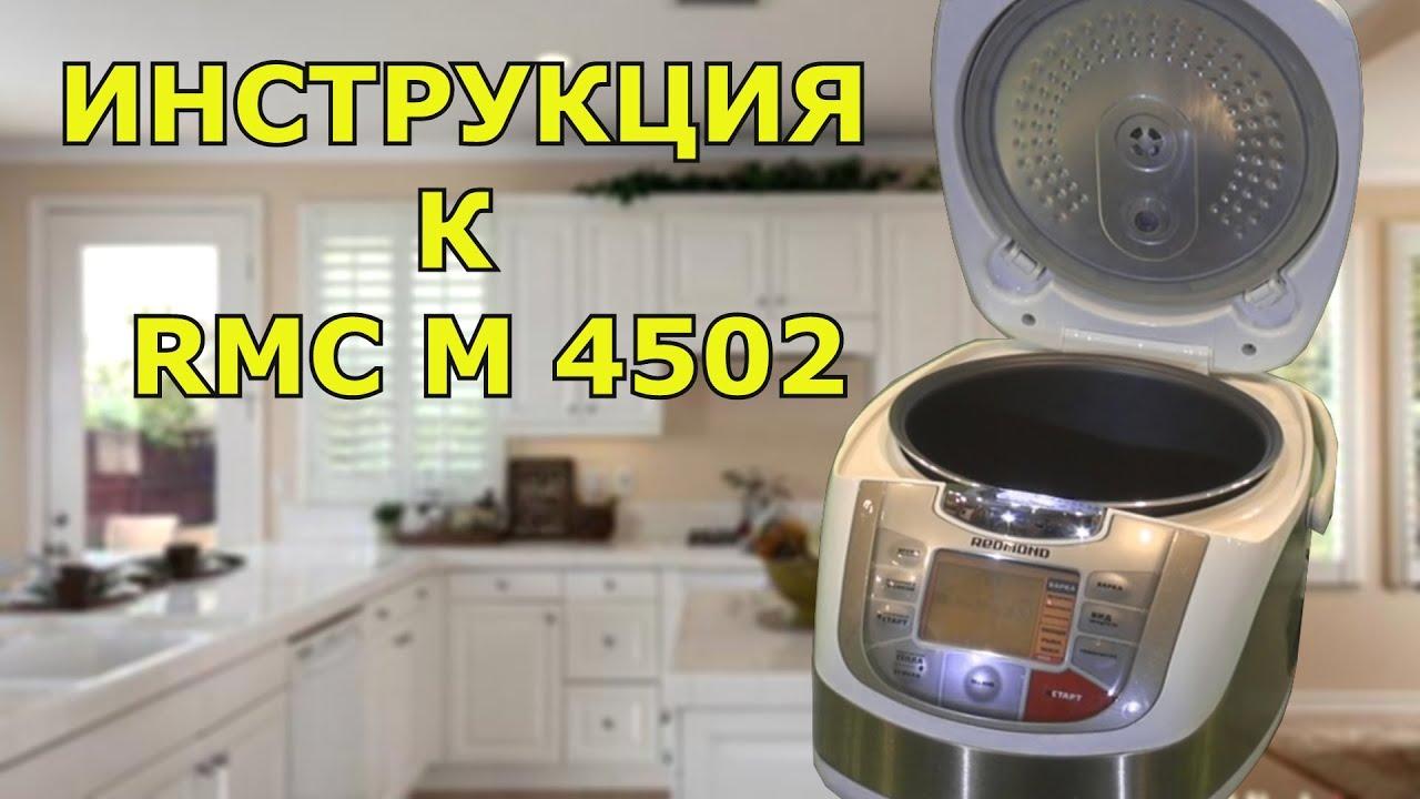 Мультиварка redmond 4502 инструкция