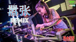 嚣张 Remix (Bass Boosted)