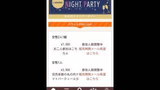 街コンジャパン 公式ポータルで出会いイベント&パーティー探し