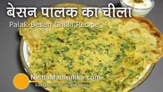 Spinach Cheela Recipe - Palak Chilla Recipe - Indian Spinach Crepes Recipe
