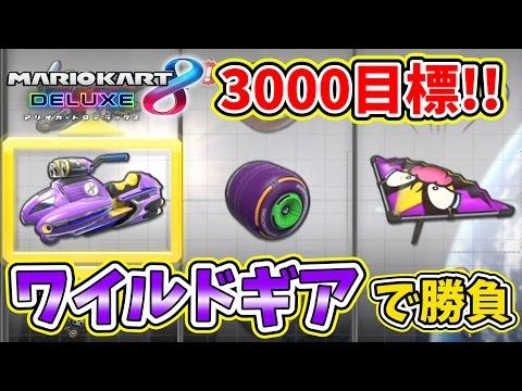 【ろあ】レート3000目標!このワイルドな紫、嫌いじゃないよ!【マリカ8DX】
