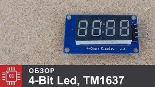 7 сегментный индикатор времени на базе TM1637